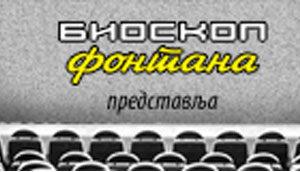 Bioskop Fontana